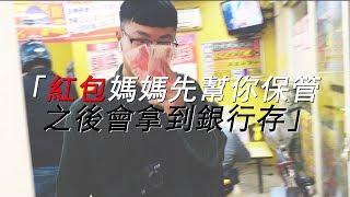 《台北人怎麼過新年?》微充實生活週記Ep.17