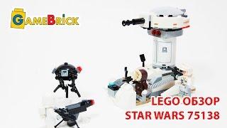 LEGO STAR WARS 75138 Нападение на Хот ЛЕГО ЗВЕЗДНЫЕ ВОЙНЫ Обзор[музей GameBrick]