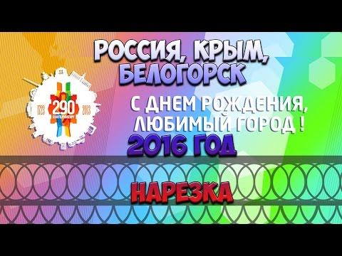 День города - Россия, Крым, Белогорск 2016