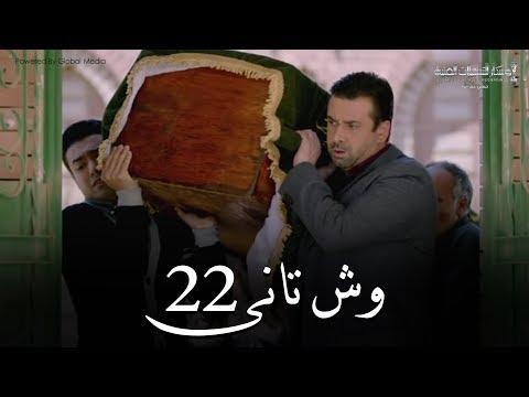 مسلسل وش تاني حلقة 22 HD كاملة