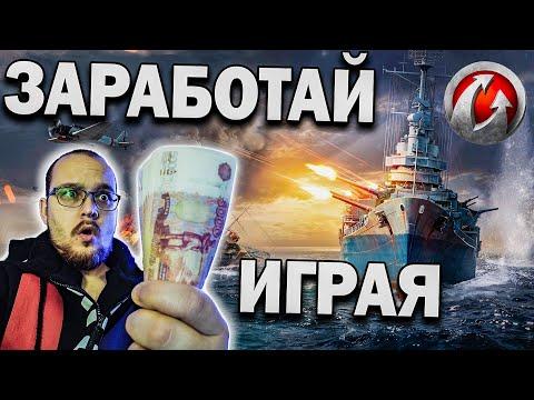 Wargaming ПЛАТИТ ИГРОКАМ 💥 500 рублей за игру в World Of Warships ✔️ Бонус на PayPal за регистрацию