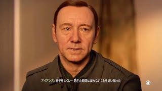 【CoD:AW】 ケヴィン・スペイシー集 1/2 【&G】