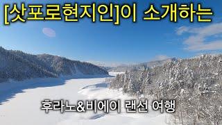 [삿포로현지인]홋카이도에 오면 한번만 간 사람은 없다.…