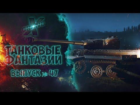 Танковые фантазии №47 (Перезалив) Приколы с танками | от GrandX [World of Tanks]