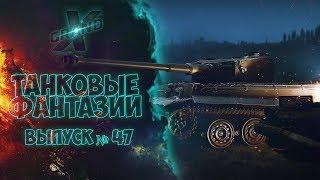 Танковые фантазии №47 Перезалив Приколы с танками  от Grandx World Of Tanks