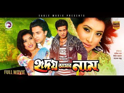 Hridoy Amar Naam   New Bangla Movie 2018   Shakib Khan, Irin, Sadek Bacchu   Shakib Hit Movie