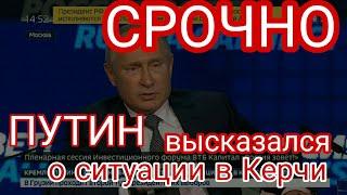 Срочно! Путин ВПЕРВЫЕ прокомментировал провокацию в чёрном море    #Политика #Россия #Украина