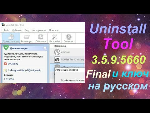 Uninstall Tool 3.5.9 Final ключ на русском как пользоваться