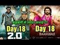 2.0 18th Day Vs Baahubali 2 18th Day Box Office Collection | Beats Baahubali 2 At Box Office?