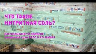 Обзор нитритной соли ESCO 0.6% от БСК-СОЛЬ.(В данном видео мы рассматриваем что нитритную соль ESCO, ее назначения и влияние на готовый продукт. Приводим..., 2016-03-14T14:56:01.000Z)