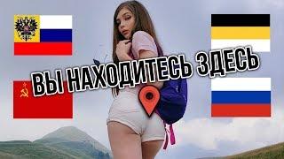 НЕ ОЧЕНЬ ВЕЛИКАЯ РОССИЯ - КАРИНА