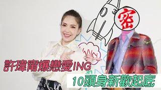 許瑋甯10頭身新歡身分曝光!原來是星二代 | 台灣蘋果日報