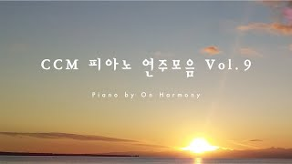 CCM 피아노 연주모음 Vol.9 / ccm piano music / relaxing piano