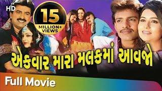 એક વાર મારા મલકમાં આવજો | Full Gujarati Movie | Jamini Trivedi | Hiten Kumar | Rakesh Barot
