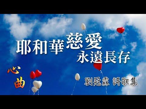 [劉冠霖詩歌集] 6.耶和華慈愛永遠長存 / 心曲 詩歌專輯 - YouTube