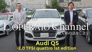 アウディ Q5 2.0TFSI クワトロ 1stエディション 試乗インプレッション  audi