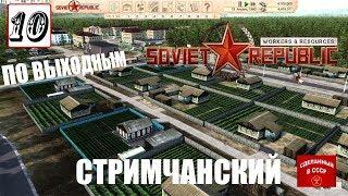 Soviet Republic 🕹 Стримчанский - Эпизод 10 - Градостроительный симулятор, экономическая стратегия