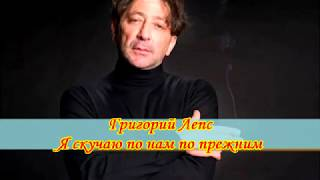 Григорий Лепс Я скучаю по вам по прежним