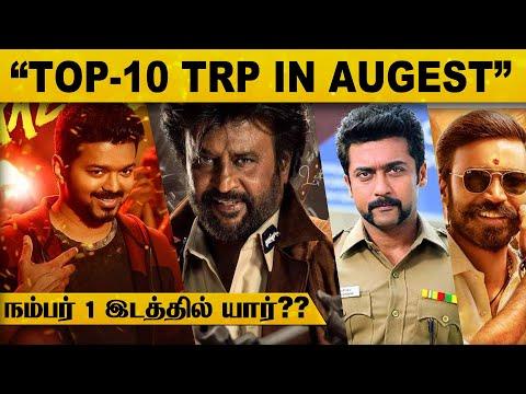2020-ஆம் ஆண்டின் ஆகஸ்ட்டில் TRP-ல் அதிரடி காட்டிய டாப் 10 படங்கள்..! | Tamilcinema | Kollywood | HD
