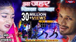 Aa Jahar khila jaiha !! आ जहर खिला जइहा Raj Bhai video !!  vivek Rao !! Khushi raj