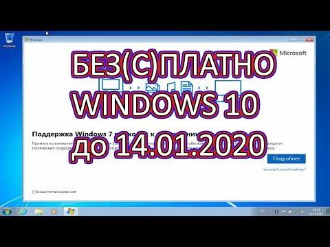 Бесплатное обновление до Windows 10 всё ещё доступно пользователям Windows 7,8,8.1