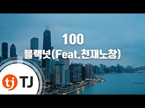 [TJ노래방] 100 - 블랙넛(Feat.천재노창) (100 - Black Nut) / TJ Karaoke
