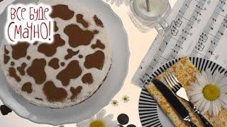 3 место: Торт Три молока  Все буде смачно. Сезон 4. Выпуск 20 от 30.10.16