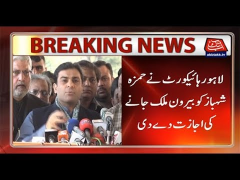 LHC Allows Hamza To Travel Abroad