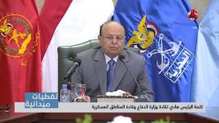 تغطيات ميدانية | كلمة الرئيس هادي لقادة وزارة الدفاع وقادة المناطق العسكرية