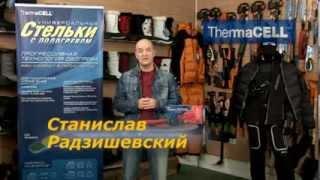 видео термостельки с подогревом