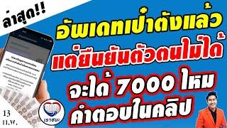 ดูชัดๆ!! อัพเดทเป๋าตัง แต่ยืนยันตัวตนไม่ได้ จะได้เงิน7000เราชนะไหม ดูคำตอบด่วน!! #ยืนยันตัวตนเราชนะ
