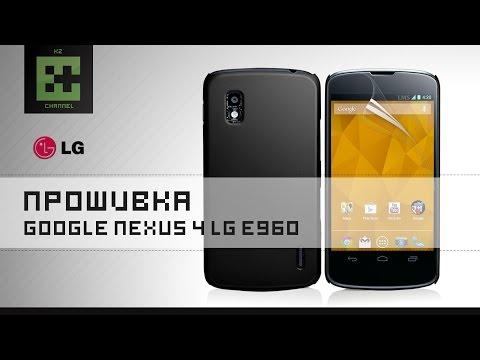 Прошивка Google Nexus 4 LG E960 (v 5.1.1)