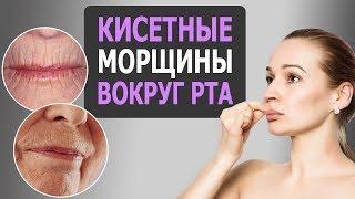 Кисетные морщины вокруг рта, как избавиться от кисетных морщин