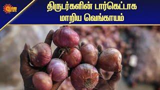 திருடர்களின் டார்கெட்டாக மாறிய வெங்காயம் | National News | Tamil News | Sun News