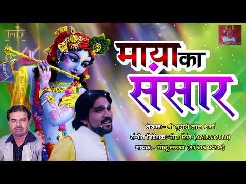 Maya Ka Sansar - माया का संसार || 2018 Special Krishna Bhajan || Hindi Bhajan || Sonu Lakha #Jmd