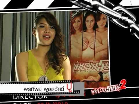 ผู้หญิง 5 บาป 2 Behind the scene part 3