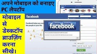 मोबाइल पर डेस्कटॉप ब्राउजिंग करना सीखें। Facebook डेस्कटॉप ब्राउज़िंग (Android tricks in Hindi)