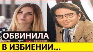 Андрей Малахов ИЗБИЛ звезду Дома-2