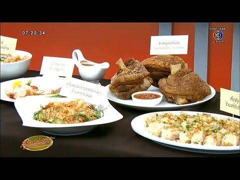 ชวนชิมของอร่อยในงาน 'FUN FOOD FAIR แม่มณีชวนชิม'