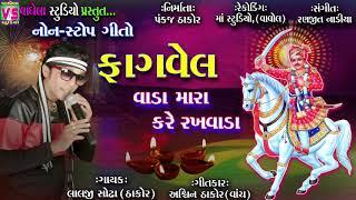 "Fagvel Vada Mara Kare Rakhvada "" Lalji Sodha (Thakor) , Nonstop Gito,  Vaghela Studio"