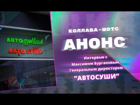 Автосуши - генеральный директор Максим Бурганов ответит на наши вопросы! Анонс.