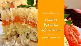 Салат Русская Красавица - СУПЕР вкусный и легкий салат!