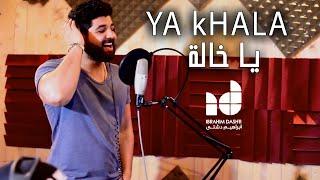 Ibrahim Dashti – Ya Khalh [Audio] (2015) / ابراهيم دشتي – يا خاله