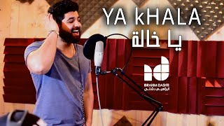 Ibrahim Dashti – Ya Khalh ( EXCLUSIVE ) | 2016 / ابراهيم دشتي – يا خاله