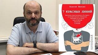 """""""7 красных линий"""" и ролик """"Эксперт"""": рассказывает Александр Прокопович"""