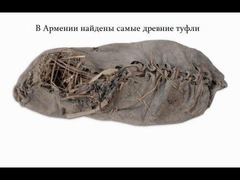 Армянское нагорье 12 тысяч лет назад / Истоки мировой цивилизации