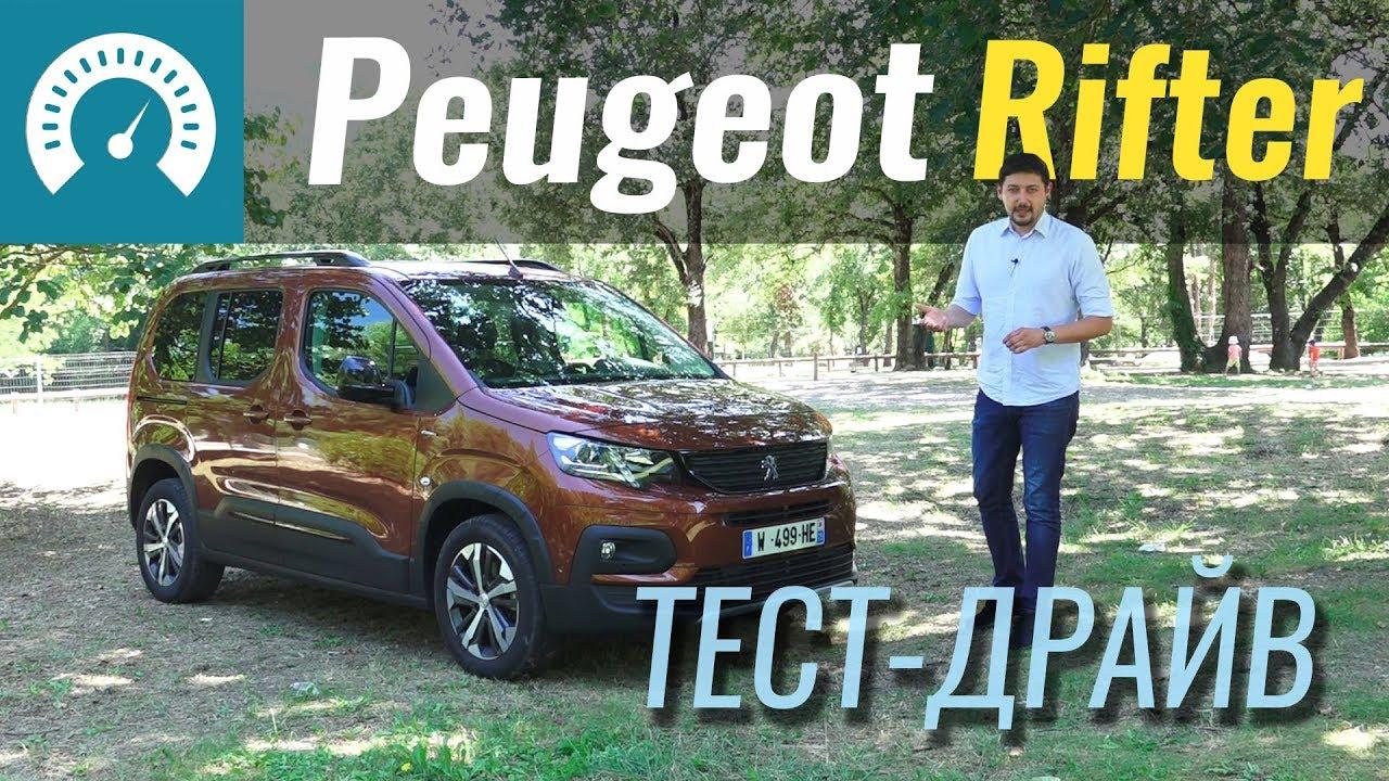 Peugeot Rifter. Во что превратили Partner?