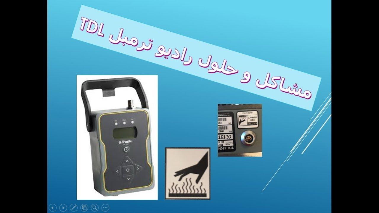 Trimble TDL Radio problems & solutions - Arabic