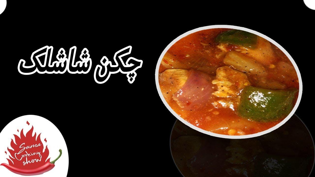Chicken shashlik recipe pakistani food recipes urdu hindi suma chicken shashlik recipe pakistani food recipes urdu hindi suma cooking show forumfinder Choice Image