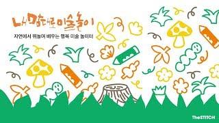 [내맘대로 미술놀이] 2019 홍보영상